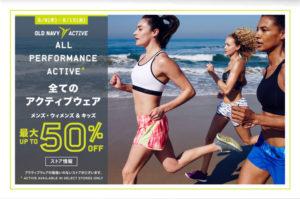060716_JP_Activewear_hp
