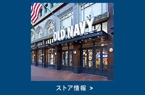 113015_JPN_Site_hp_footer_storefinder