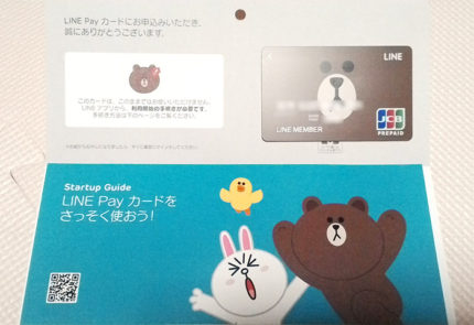 line_pay02-430x295
