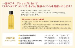 shop160713_event