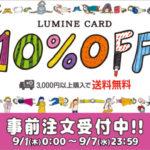 9月8日からルミネ10%OFF、なので、ルミネ内の無印でも10%OFF!