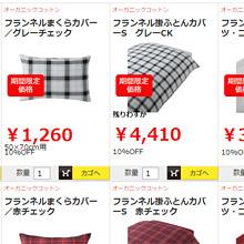 【お試し価格】フランネル寝具、麻綾織スリッパなどが10%OFF