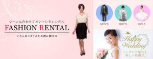 dmm ファッションレンタル1