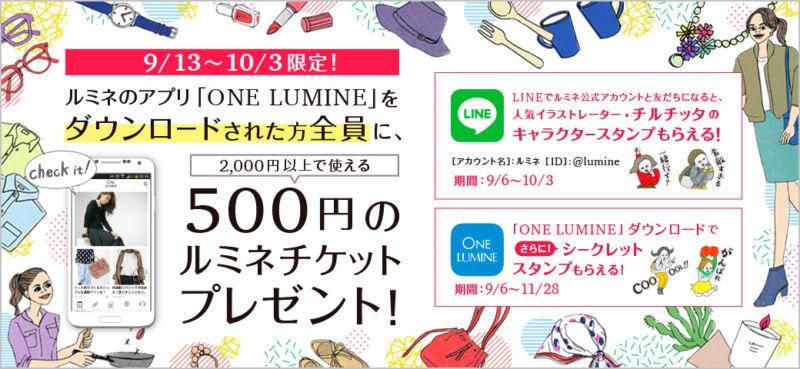 one lumine