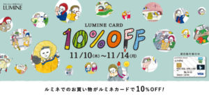 ruminecard 10%OFF