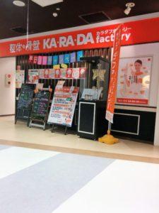 karada-factory1