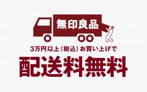deliveryfree_muji