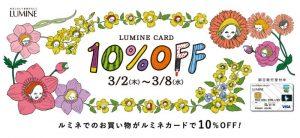 lumine 10%OFF