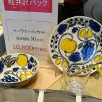 ittala karuizawa