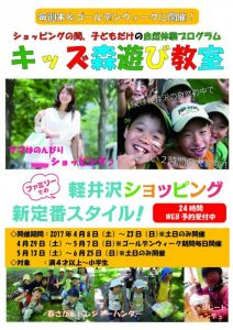 karuizawa kids program