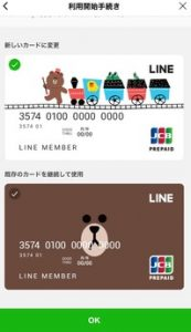 line pay user