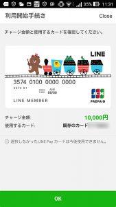 linepay 7