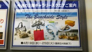 the beachside style isetan