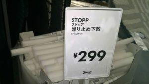 IKEA suberidome