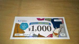lalaport ebina coupon1