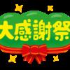 pop_daikansyasai