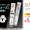 star wars lip