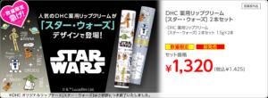 star wars lip