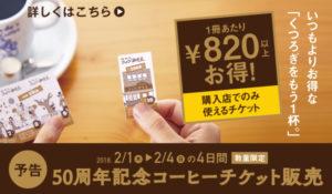 comeda ticket