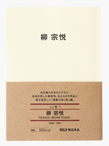 paperback yanagi