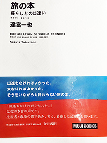 tabinohon muji books