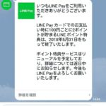 line pay 2% end