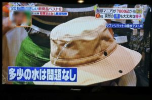 muji safari tv