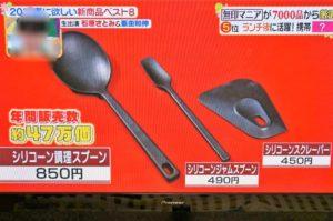 muji silicon spoon tv
